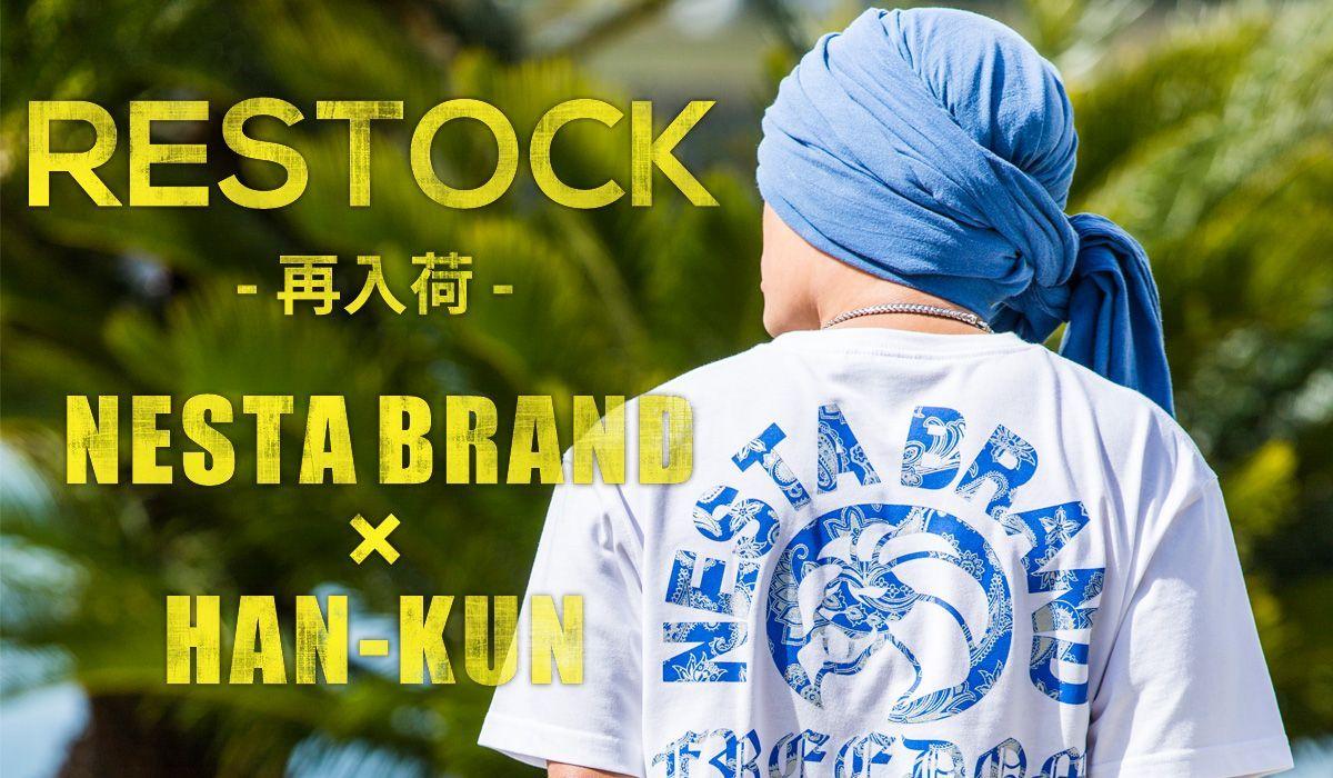 RESTOCK-再入荷- HAN-KUN×NESTA BRAND