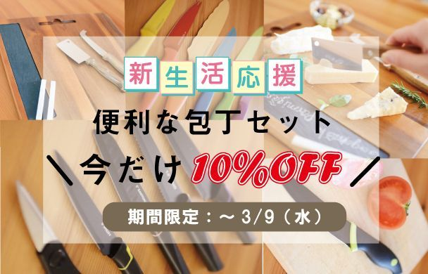 「◇包丁セット【期間限定10%OFF】」の写真