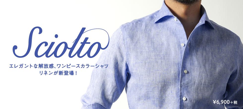 【メンズ】Sciolto(ショルト) リネンシャツ登場