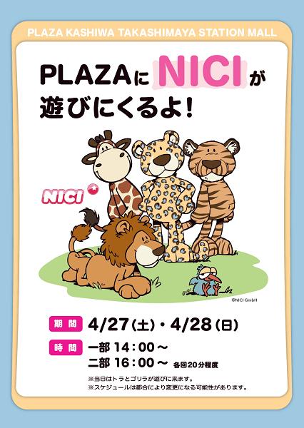 「★NICIのタイガー&ゴリラが遊びにくる!!PLAZA 柏高島屋ステーションモール店★」の写真