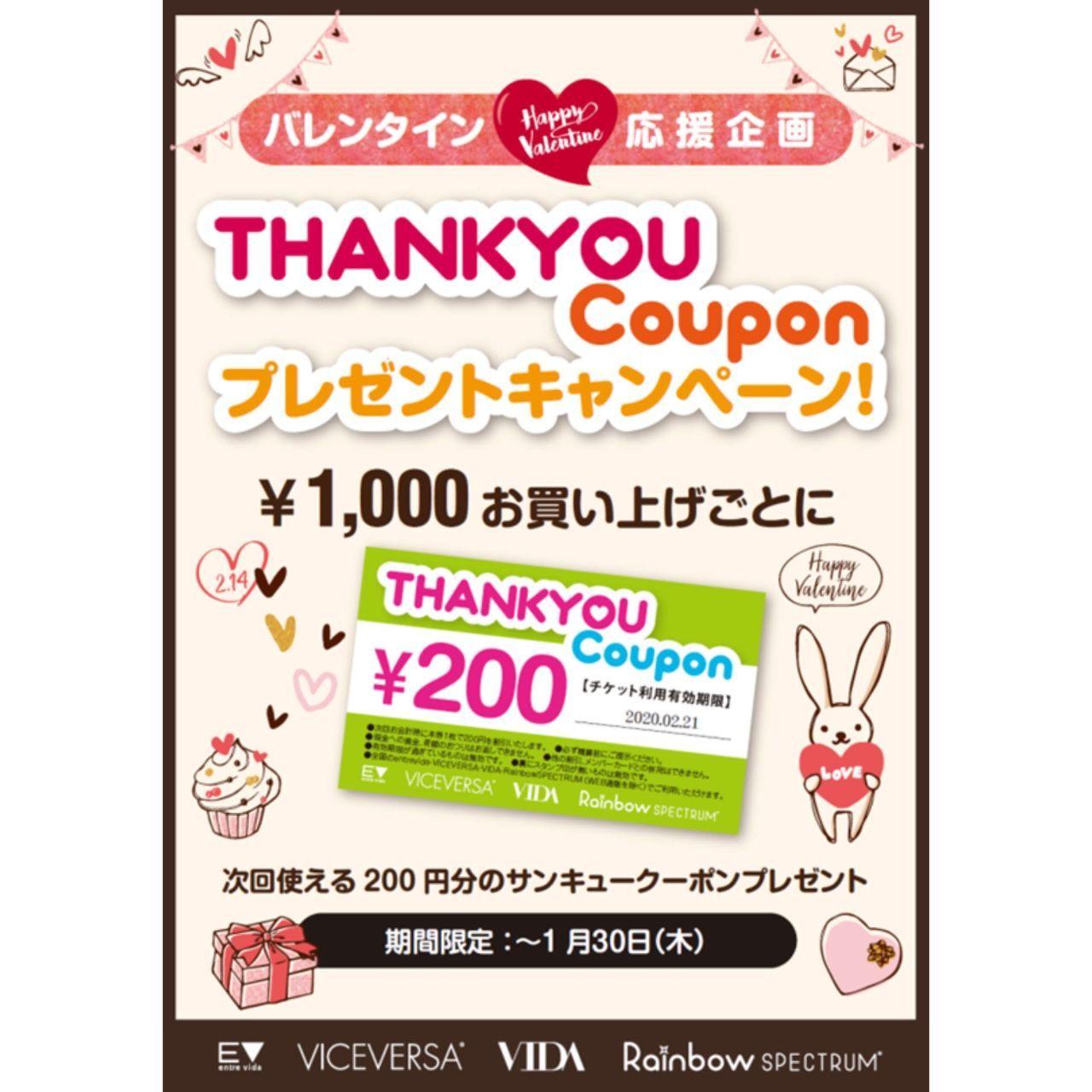 「バレンタイン直前!Thank you クーポン」の写真