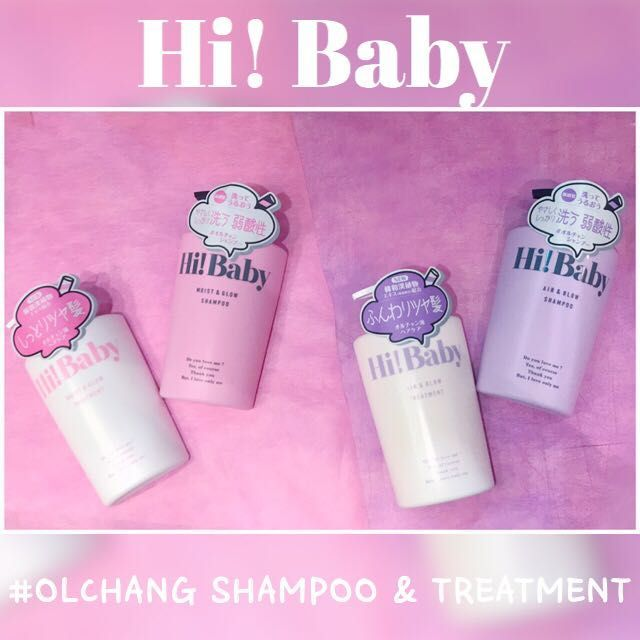 「【NEW】Hi!Babyシャンプー&トリートメント」の写真