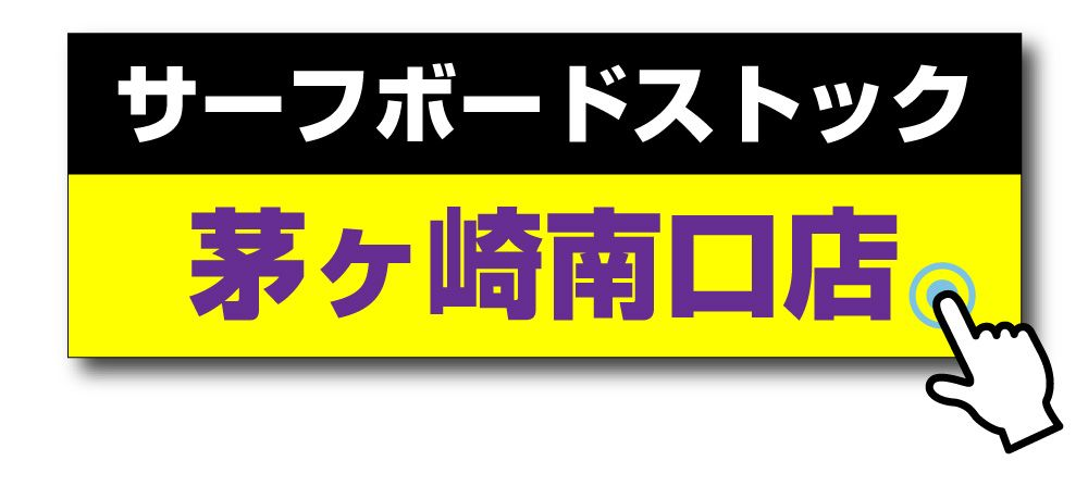 ムラサキスポーツ茅ヶ崎南口店のストックリストを確認する