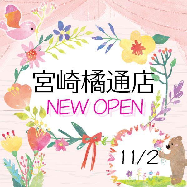 宮崎橘通店NEW OPEN!