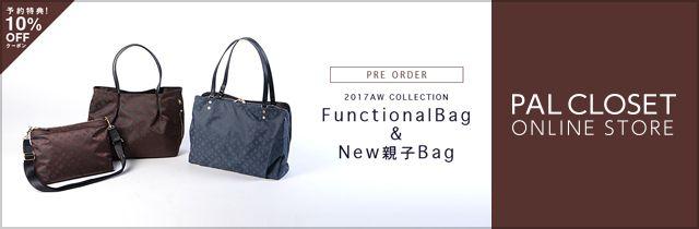 Functional Bag&New親子Bag