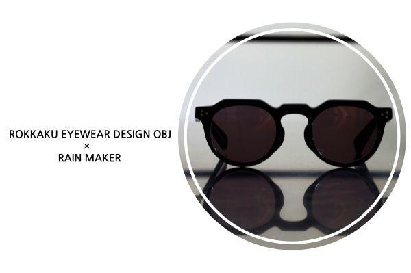ROKKAKU EYEWEAR DESIGN OBJ × RAIN MAKERの写真