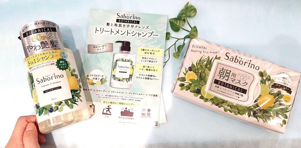「【新商品】サボリーノ ボタニカルタイプ」の写真