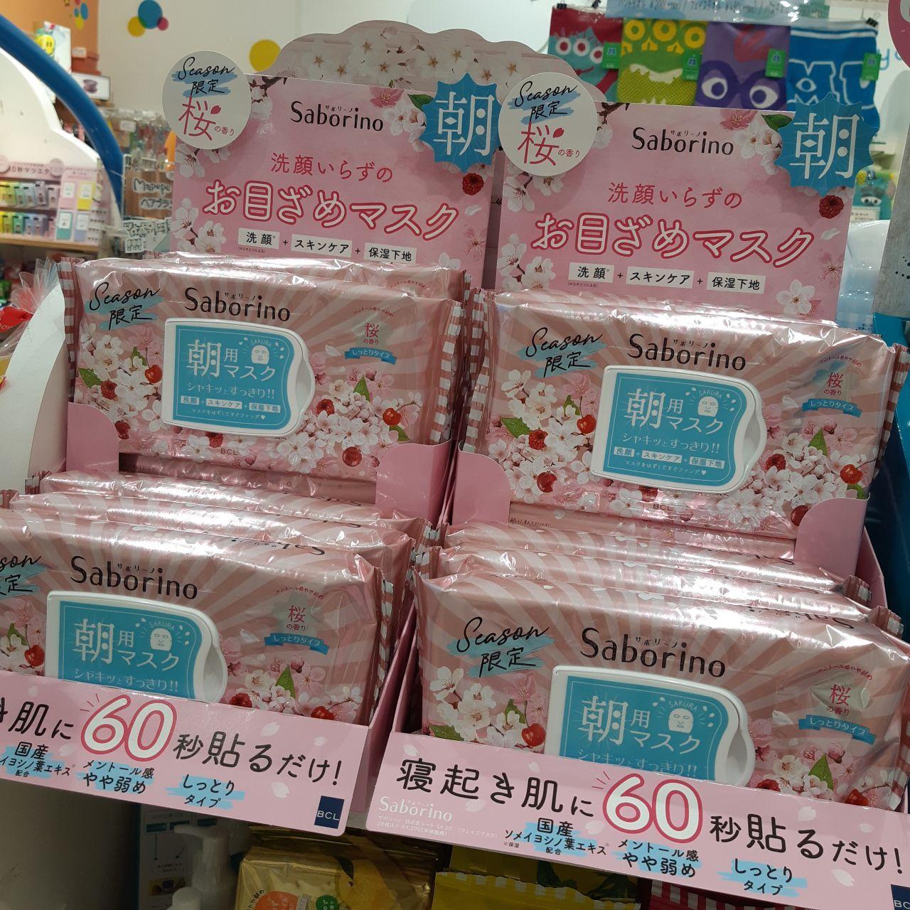 「桜のサボリーノ入荷しました!」の写真