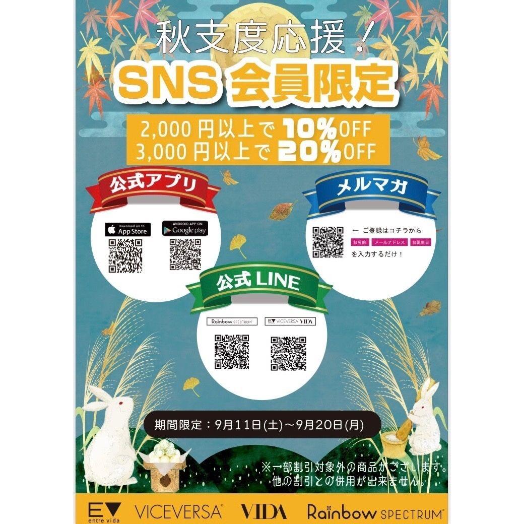 「【最大20%OFF】SNSクーポン配布中☆」の写真
