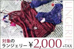 <PRICE DOWN>2月末まで<br />Online Shop限定<br />対象のランジェリー