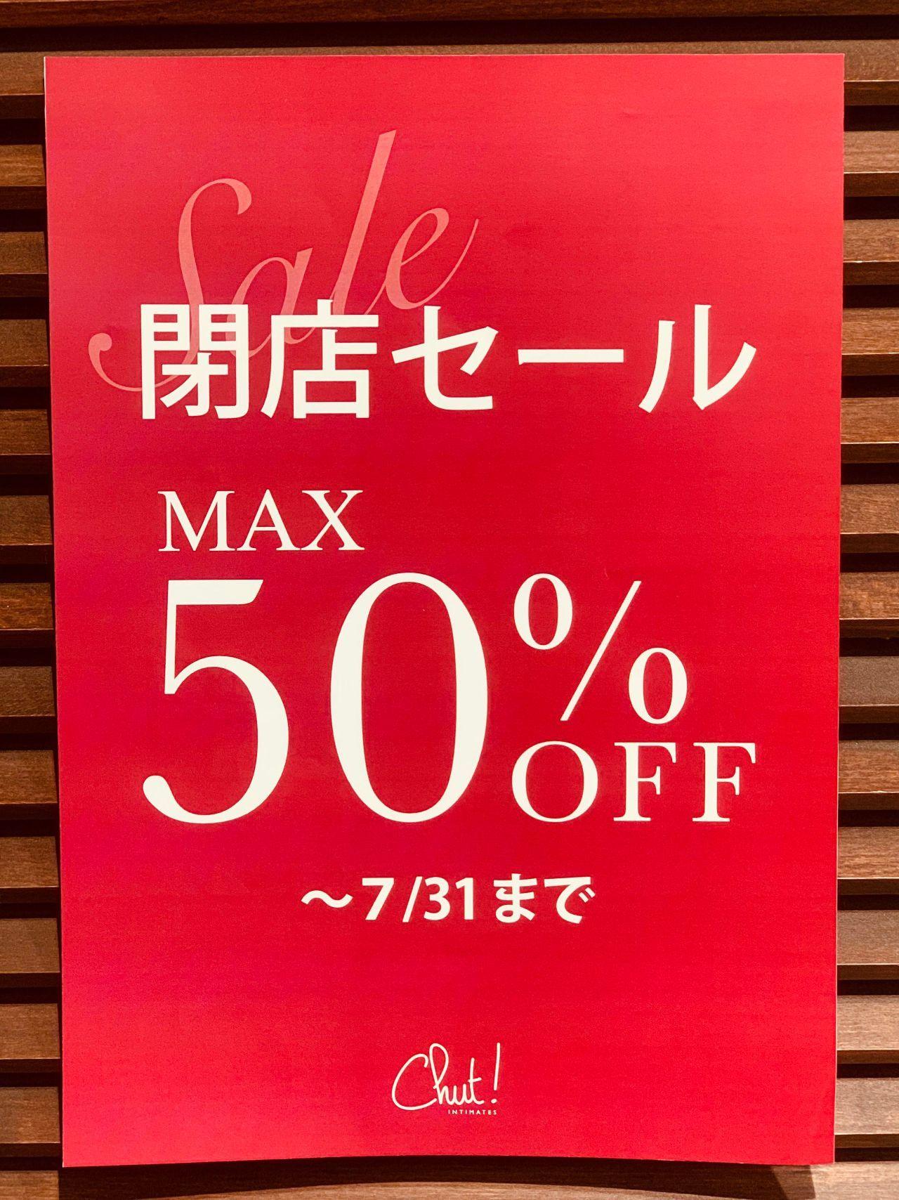 閉店のお知らせです【錦糸町テルミナ店】の写真