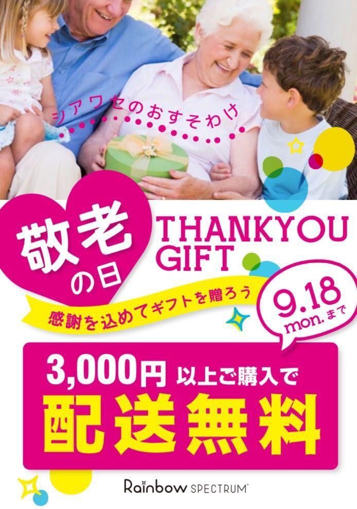 「送料無料キャンペーンスタート☆」の写真