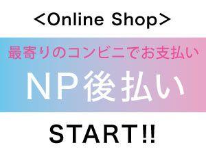 「<Online Shop>コンビニでお支払い「NP後払い」START!!」の写真
