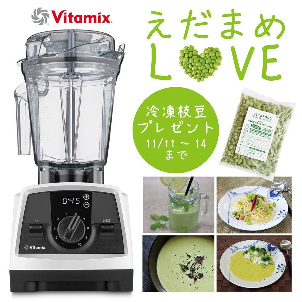 「低カロリーで栄養満点!バイタミックスで枝豆レシピ!11月11日「いい買い物の日」スペシャルセット!」の写真