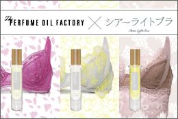 <5th Anniversary コラボ企画><br />シアーライトブラ×<br />The PERFUME OIL FACTORY