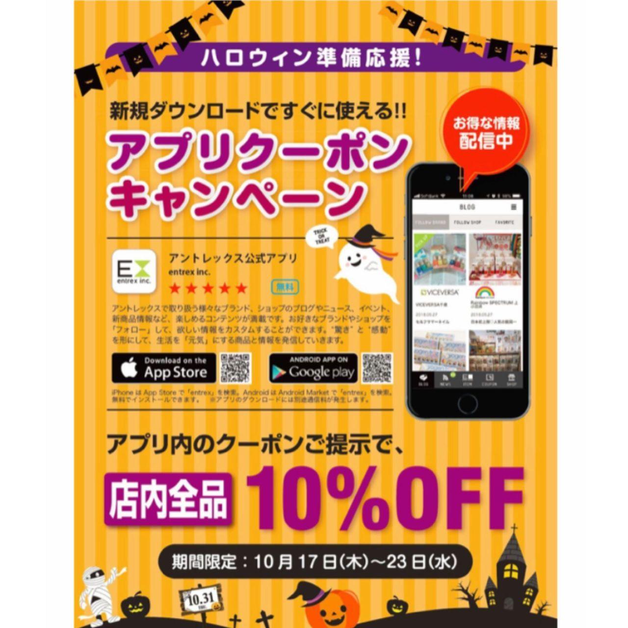 「【全品10%OFF】ハロウィン直前!アプリクーポンキャンペーン」の写真