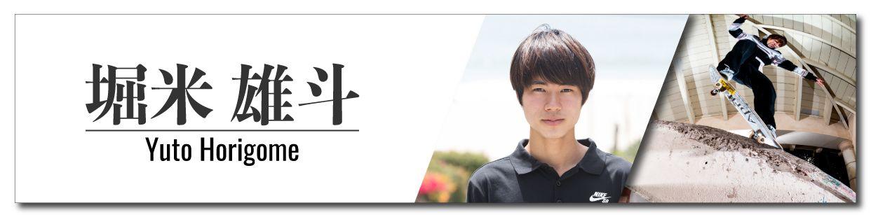 SKATEBOARDING:堀米雄斗/Yuto Horigome