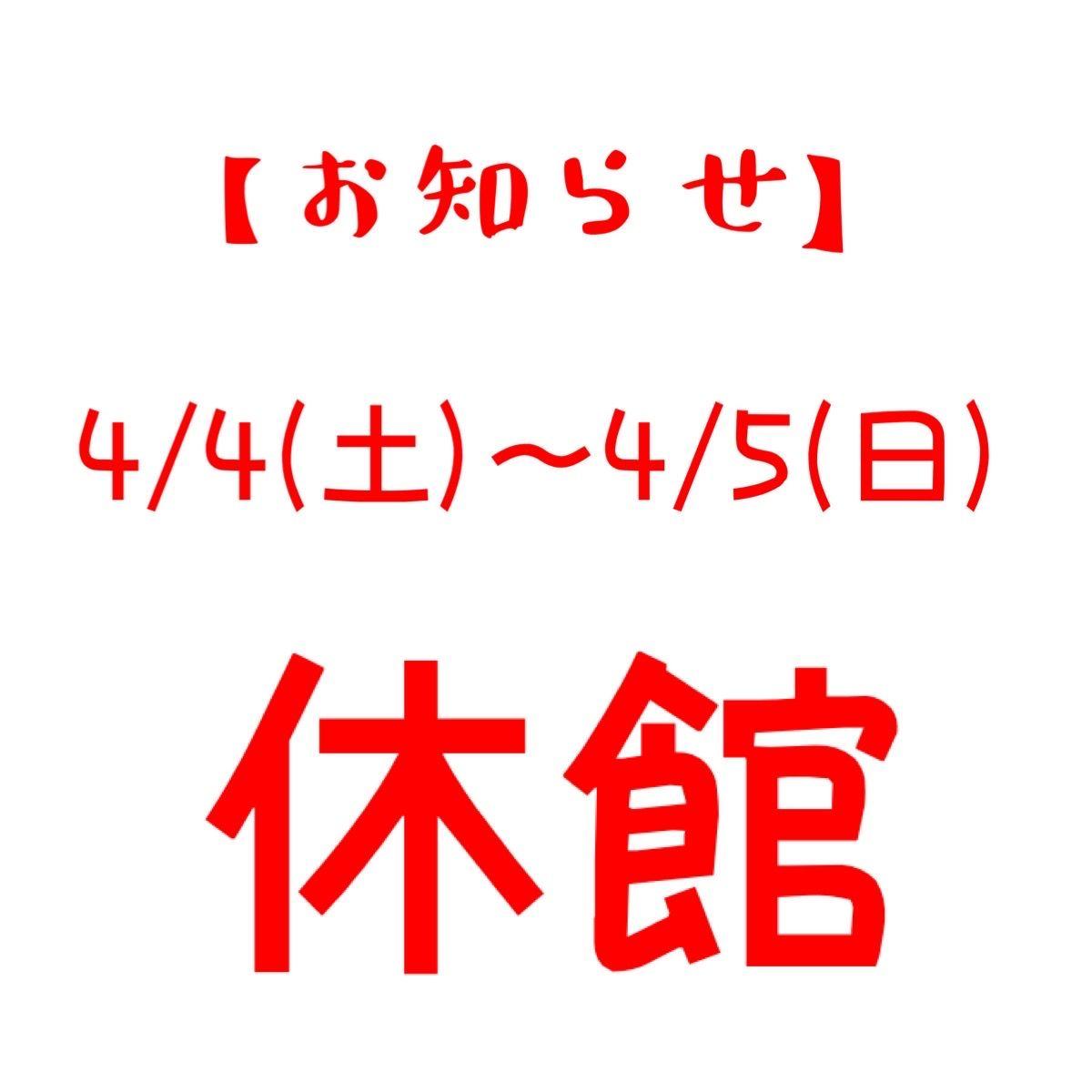 「【営業時間のお知らせ】」の写真