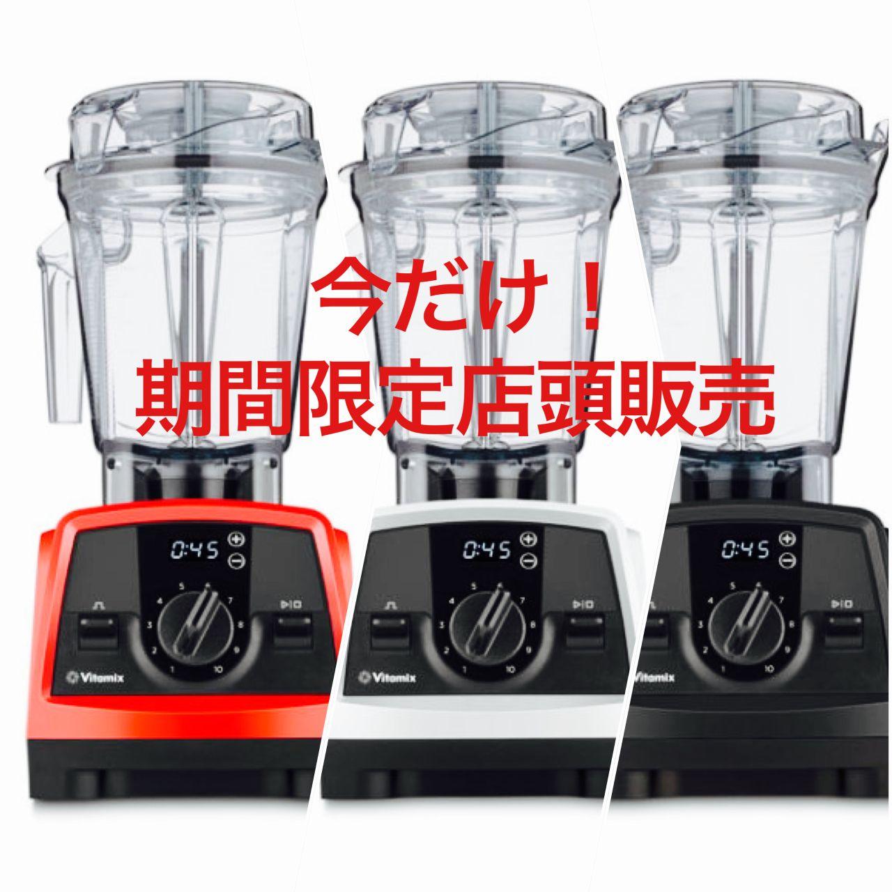 「大特価第2弾!!10月31日まで【VitamixV1200i】」の写真