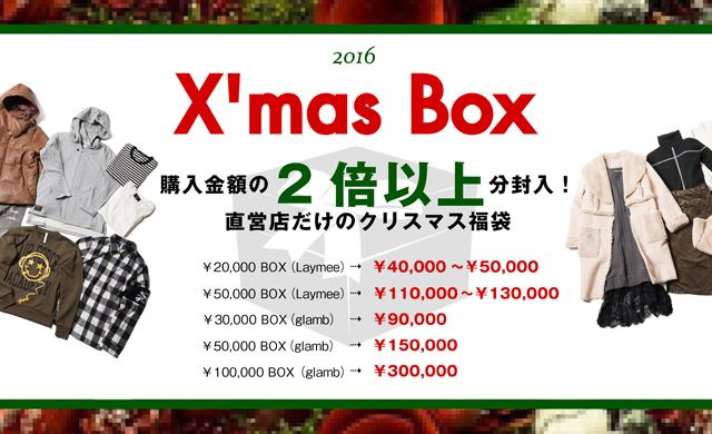LAYMEE 2016 X'mas Boxご予約スタート!の写真