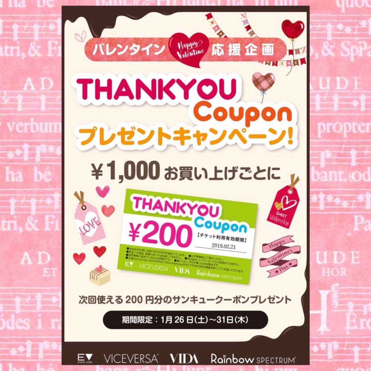 「クーポン券プレゼント♡」の写真