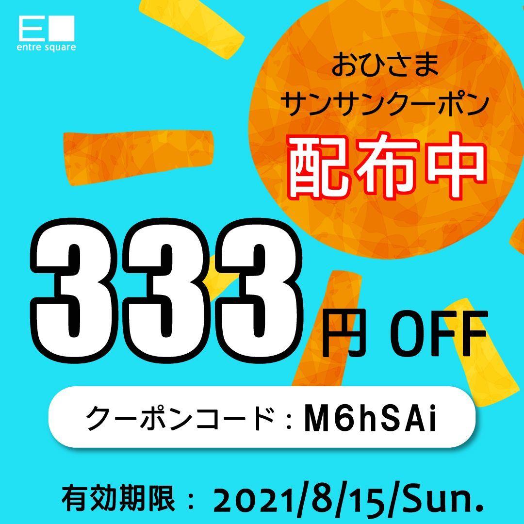 「《333円引き☆》お得なクーポン配布中!!8月15日(日)まで」の写真