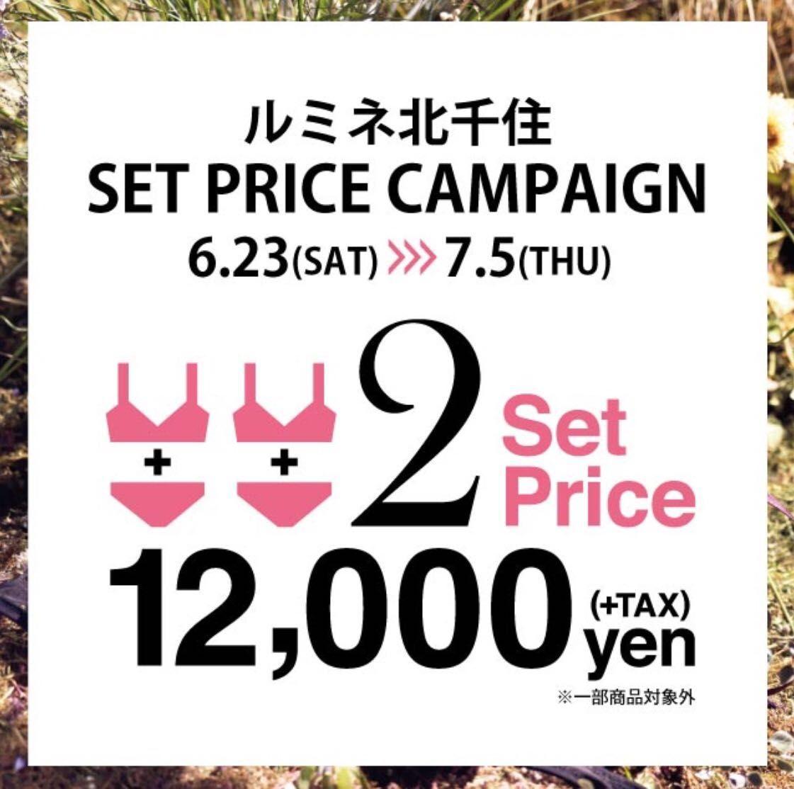 店舗限定campaign!!【ルミネ北千住店】の写真