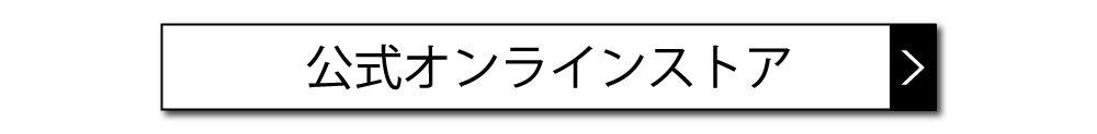 公式オンラインストア / SUPERBRAND-SERIAL KEELERに移動