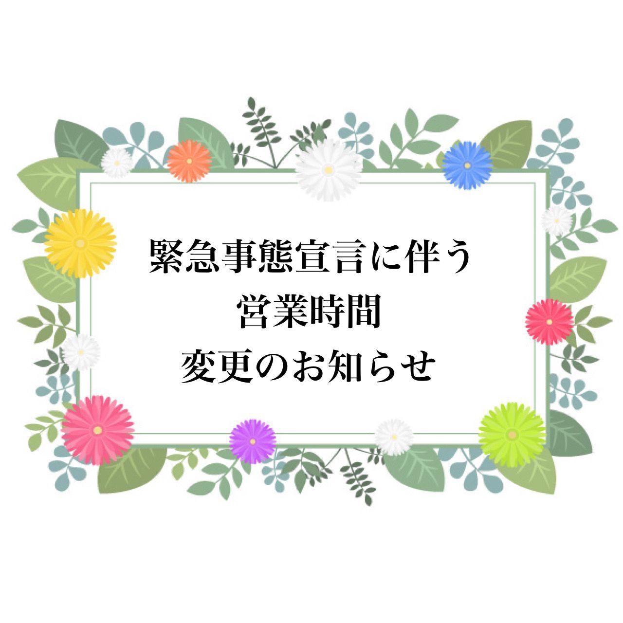 「〜 営業時間のお知らせ 〜」の写真