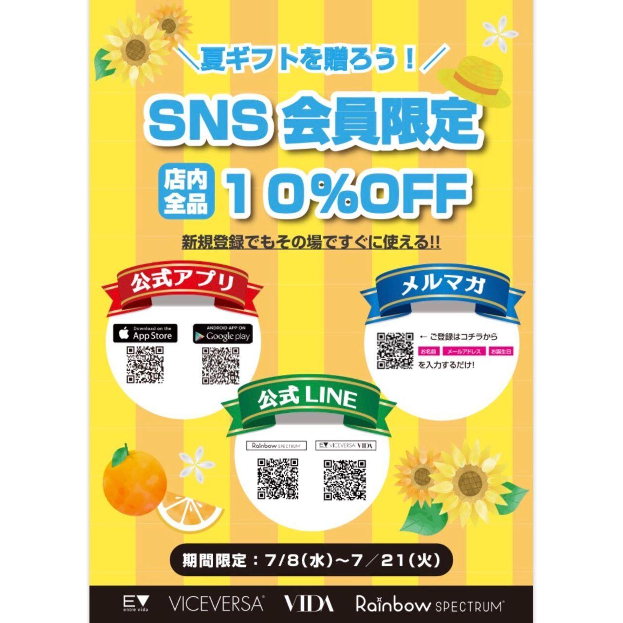 「【10%OFF】SNSクーポン配布中!」の写真