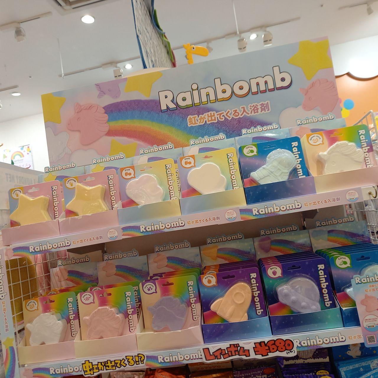「虹が出てくる!レインボム!」の写真