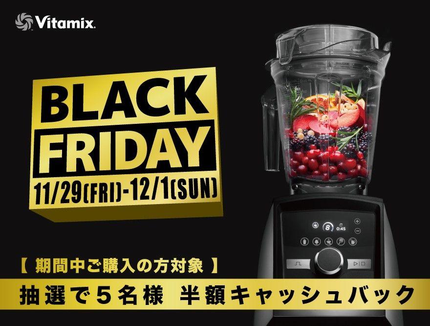 「VitamixのBlackFridayはキャッシュバック!!」の写真