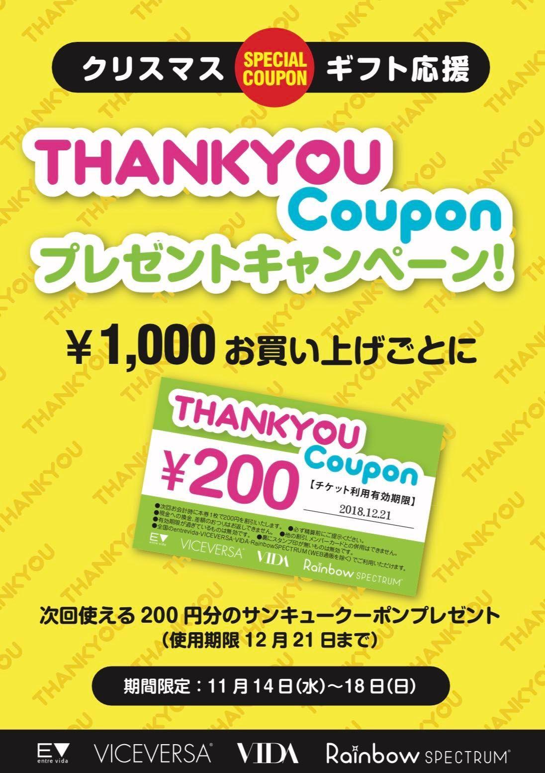 「1000円買うだけで200円もらえる!?」の写真