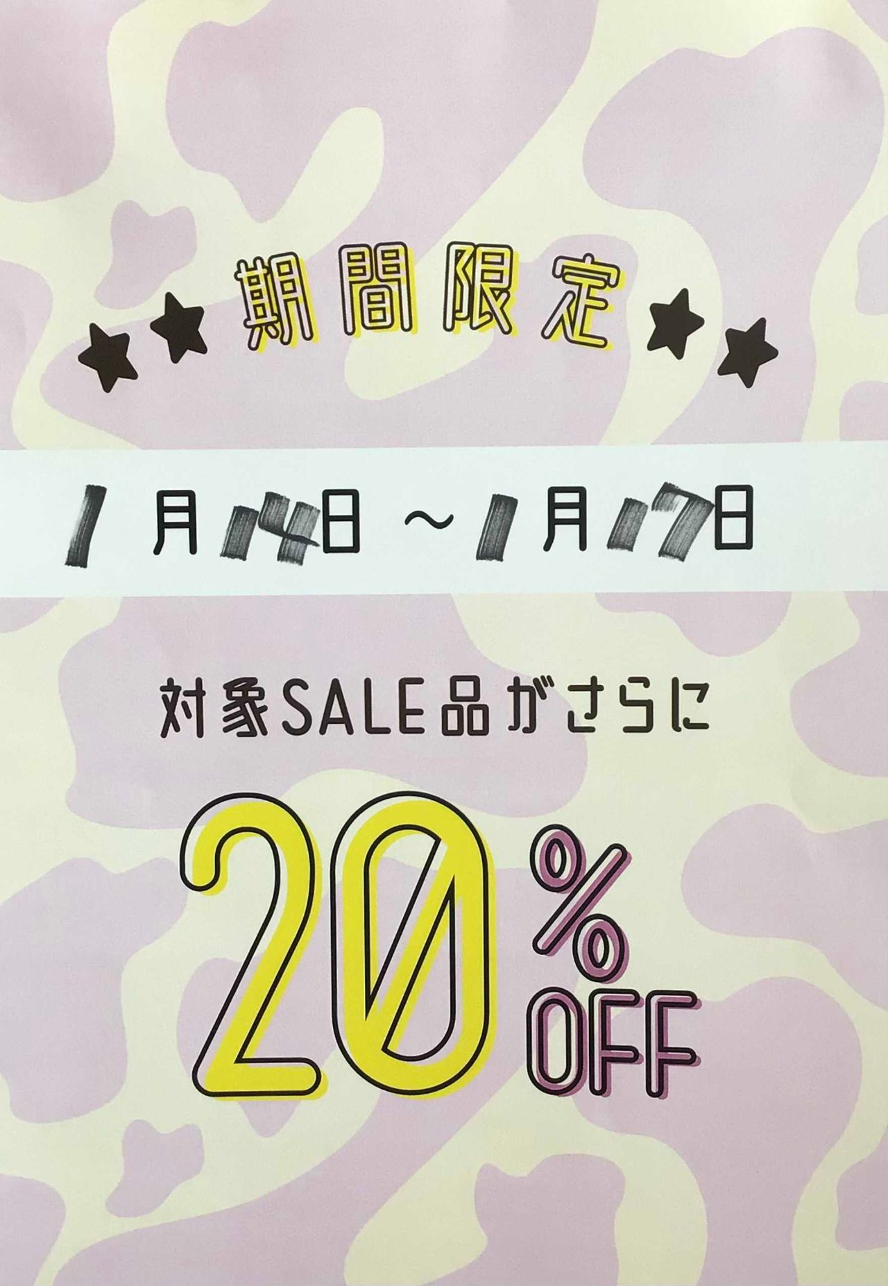 週末限定キャンペーン【コレド日本橋店】の写真