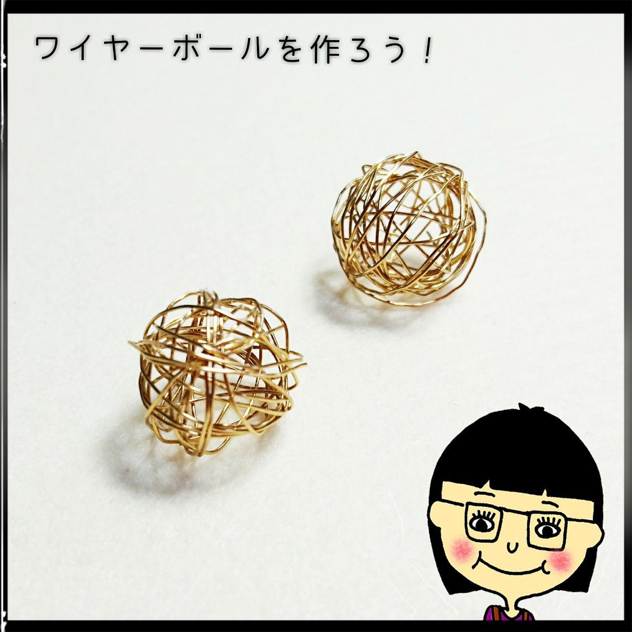 簡単に作れるワイヤーボール!