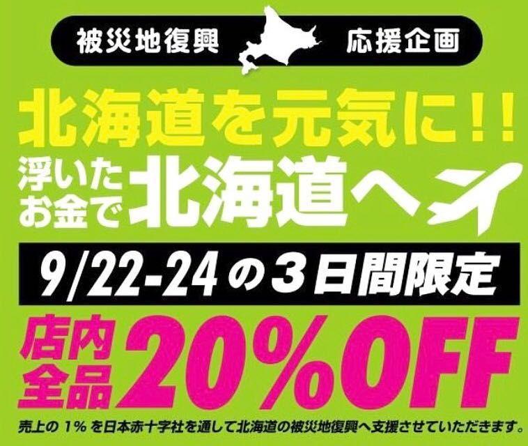 「三連休限定イベント!!」の写真