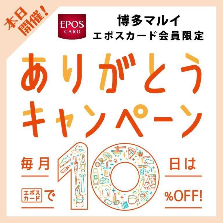《本日開催》今年最後のありが10デー‼︎【博多マルイ店】の写真