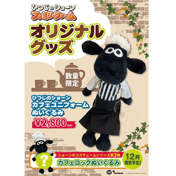 「ひつじのショーンファミリーファーム限定 第2弾! NICIぬいぐるみ新発売!!」の写真