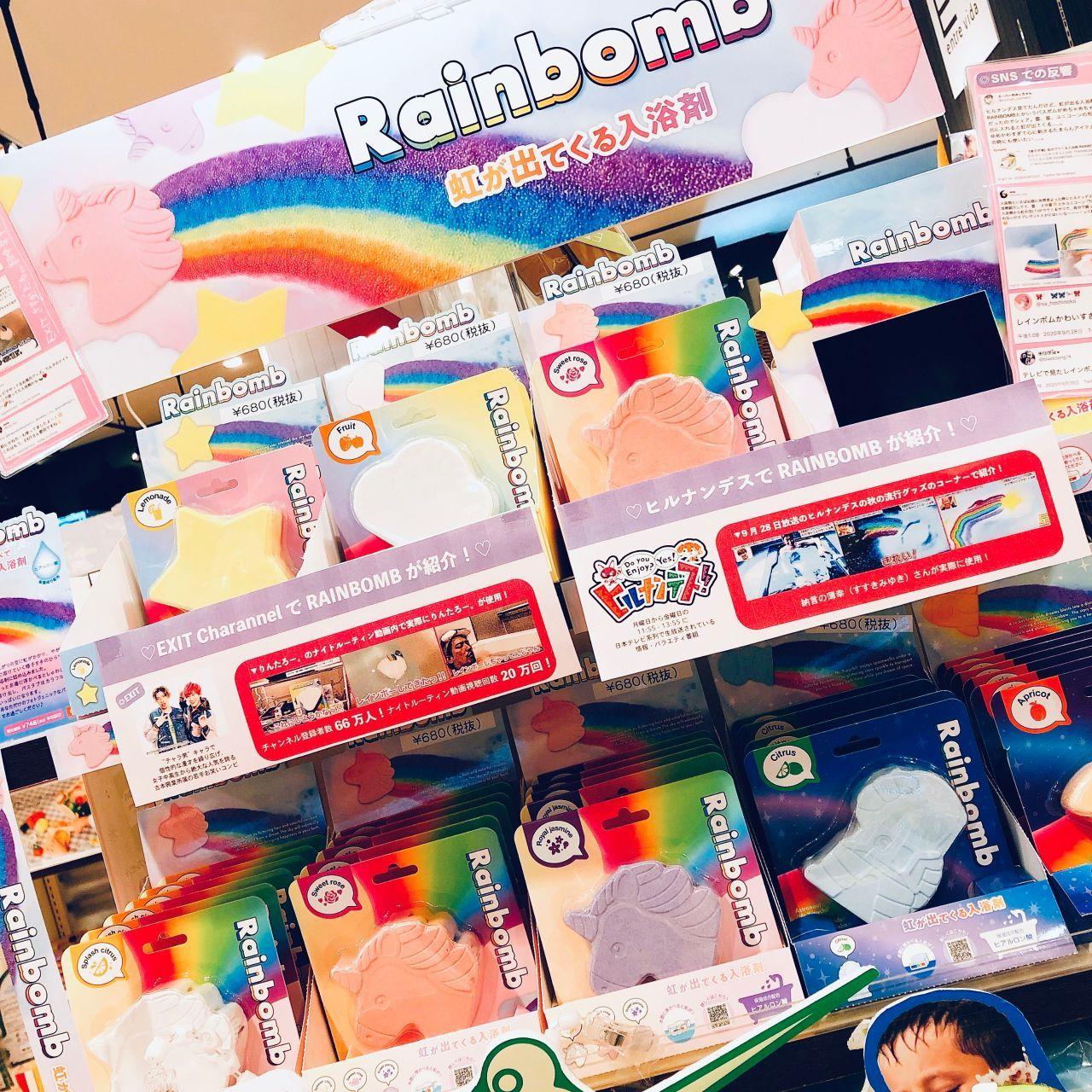 「【メディアで話題沸騰】虹が出てくる入浴剤☆レインボム」の写真