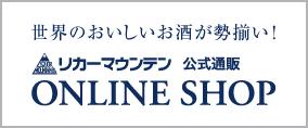 リカーマウンテンオンラインショップ公式通販