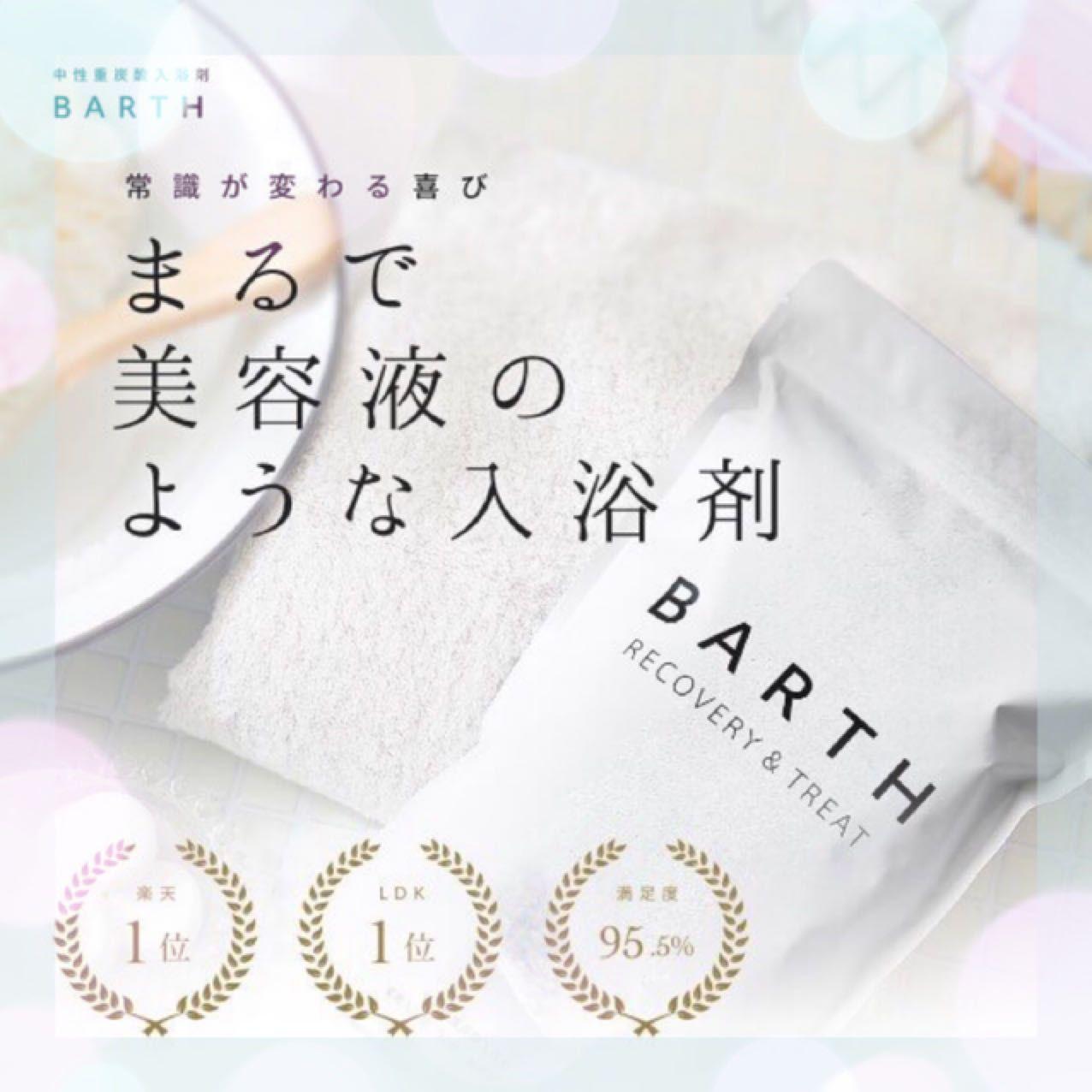 「【大注目】入浴剤から変える!秘密の重炭酸」の写真