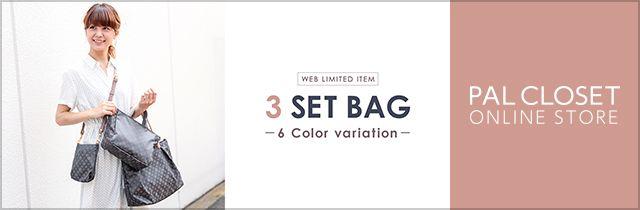 3 SET BAG