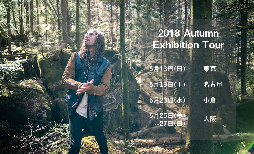 2018 Autumn Collection Exhibition Tourのご案内の写真