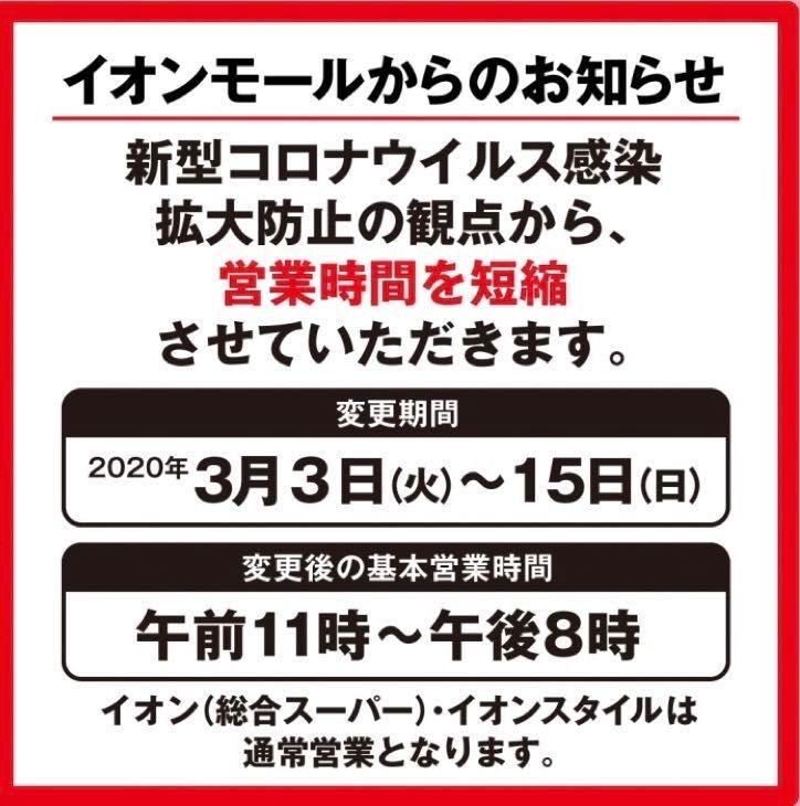 イオン 橋本 営業 時間