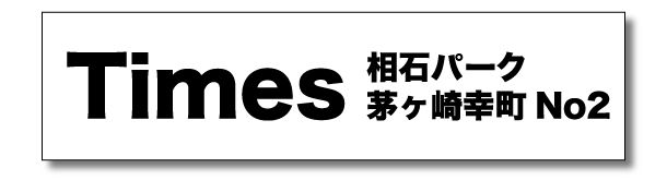 タイムズ相石パーク茅ヶ崎幸町No.2