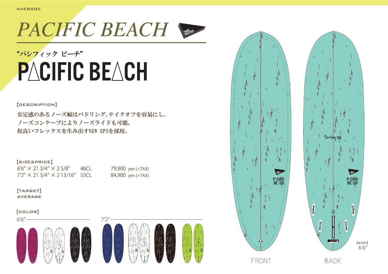 ThreeWeatherサーフボード「PACIFIC BEACH(パシフィックビーチ)」紹介